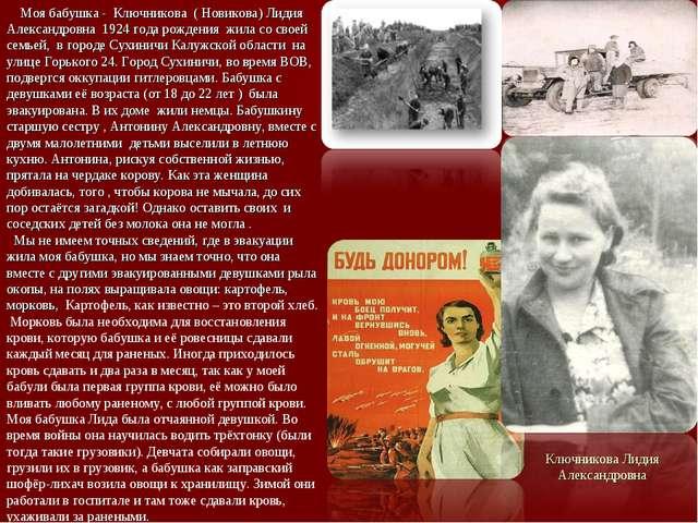 Ключникова Лидия Александровна Моя бабушка - Ключникова ( Новикова) Лидия Але...