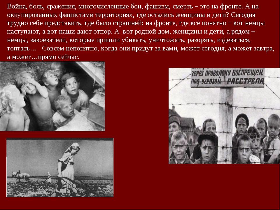 Война, боль, сражения, многочисленные бои, фашизм, смерть – это на фронте. А...