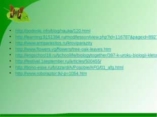 http://podonki.info/blog/nauka/120.html http://learning.9151394.ru/mod/lesso