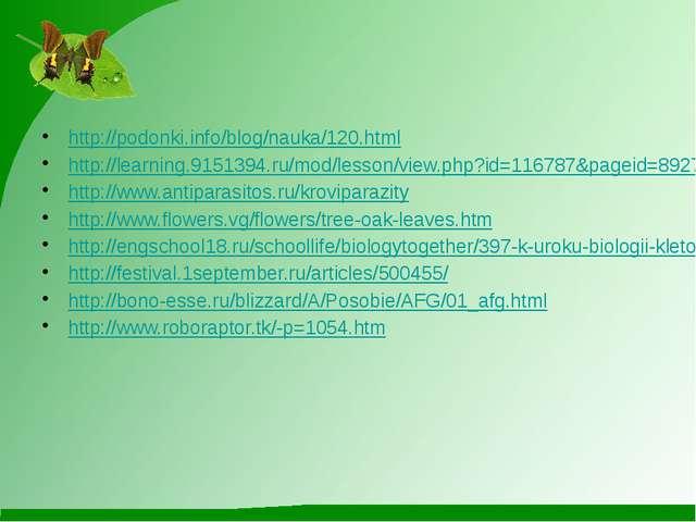 http://podonki.info/blog/nauka/120.html http://learning.9151394.ru/mod/lesso...