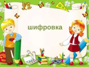 шифровка