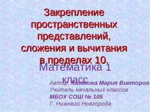 Математика 1 класс Закрепление пространственных представлений, сложения и вы