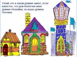 Узнай, кто в каком домике живет, если известно, что дом Кнопочки ниже домика