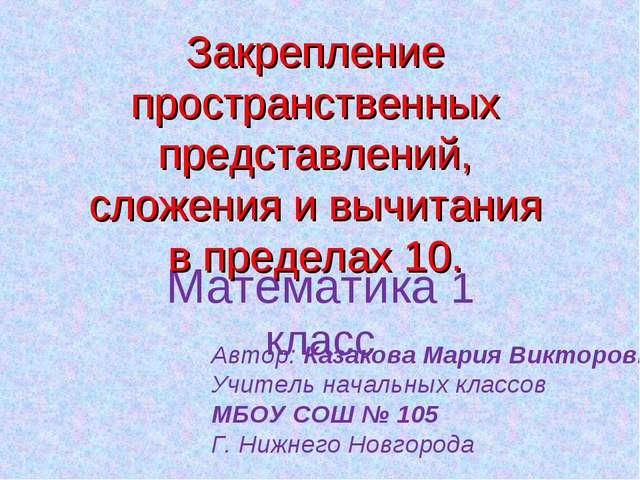 Математика 1 класс Закрепление пространственных представлений, сложения и вы...