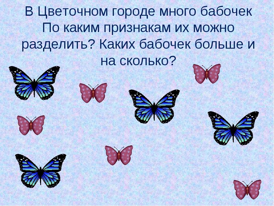 В Цветочном городе много бабочек По каким признакам их можно разделить? Каки...