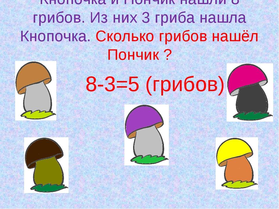 Кнопочка и Пончик нашли 8 грибов. Из них 3 гриба нашла Кнопочка. Сколько гриб...