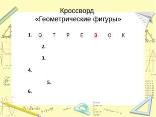 Кроссворд «Геометрические фигуры» 1.ОТРЕЗОК 2. 3.  4.