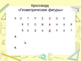 Кроссворд «Геометрические фигуры» 1.ОТРЕЗОК 2. 3.ЛОМАНАЯ КВ