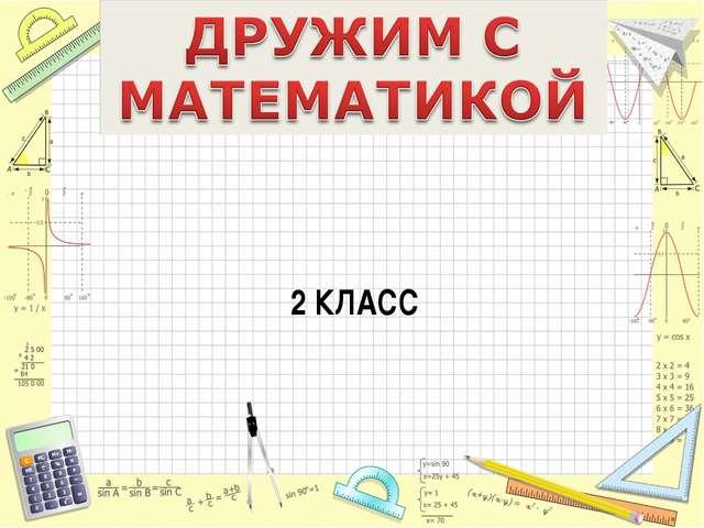 2 КЛАСС Математика