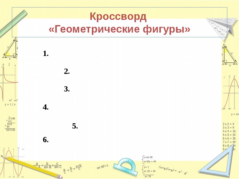 Кроссворд «Геометрические фигуры» 1. 2. 3.  4. 6....