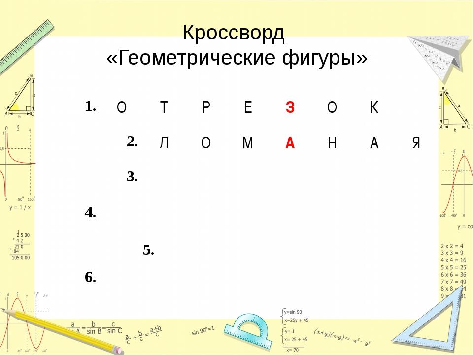 Кроссворд «Геометрические фигуры» 1.ОТРЕЗОК 2. 3.ЛОМАНАЯ...
