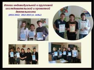 Итоги индивидуальной и групповой исследовательской и проектной деятельности