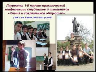Лауреаты I-й научно-практической конференции студентов и школьников «Химия и
