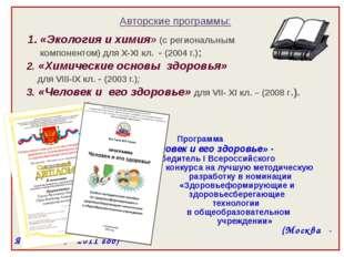 Авторские программы: 1. «Экология и химия» (с региональным компонентом) для