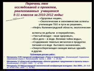Перечень тем исследований и проектов, реализованных учащимися 8-11 классов з