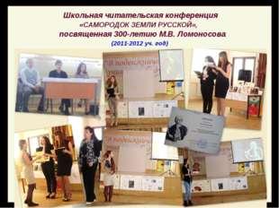 Школьная читательская конференция «САМОРОДОК ЗЕМЛИ РУССКОЙ», посвященная 300