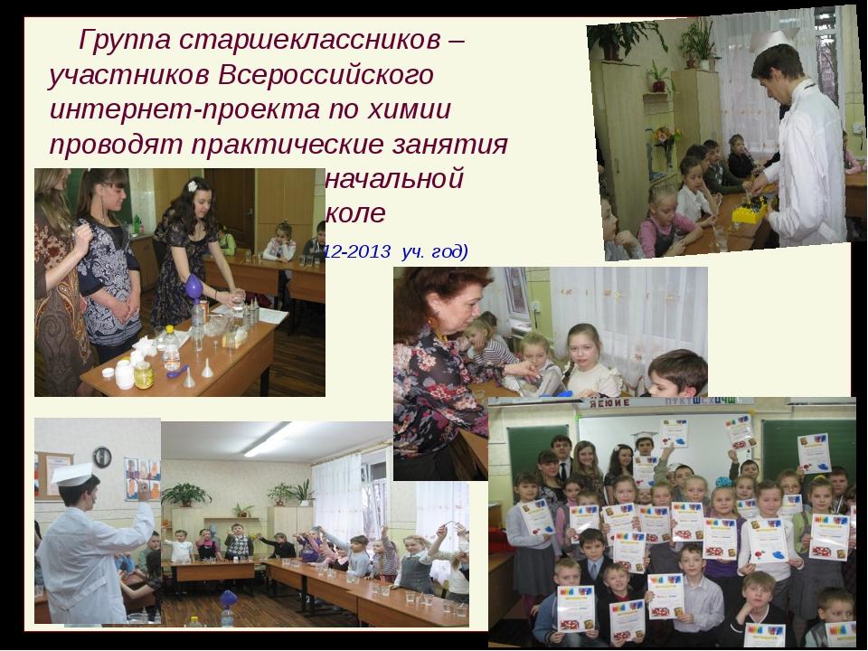Группа старшеклассников – участников Всероссийского интернет-проекта по хими...