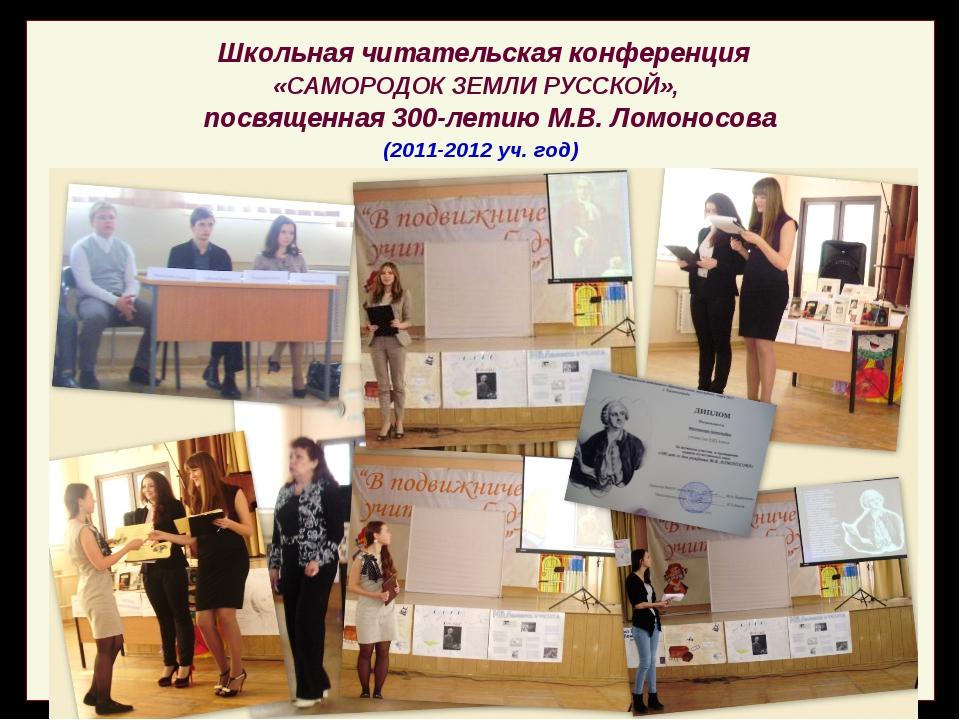 Школьная читательская конференция «САМОРОДОК ЗЕМЛИ РУССКОЙ», посвященная 300...