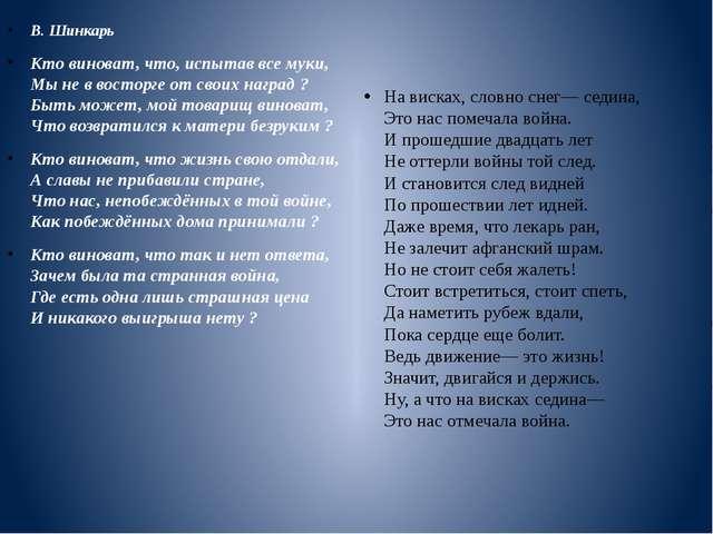В. Шинкарь Кто виноват, что, испытав все муки, Мы не в восторге от своих нагр...