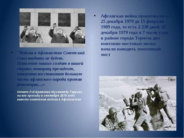 """""""Войска в Афганистан Советский Союз вводить не будет. Появление наших солдат..."""