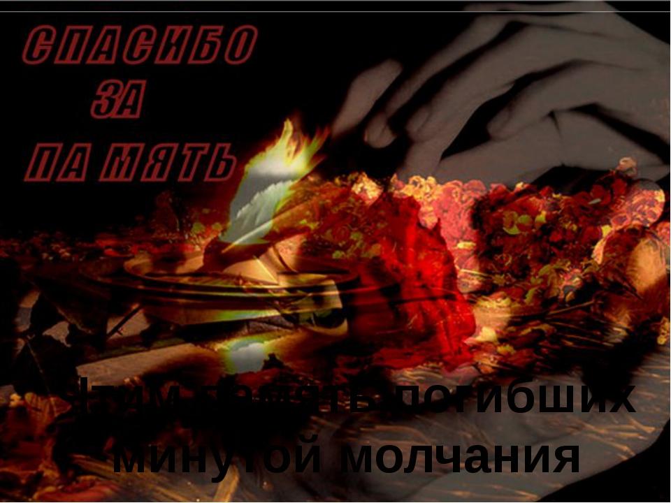 Чтим память погибших минутой молчания
