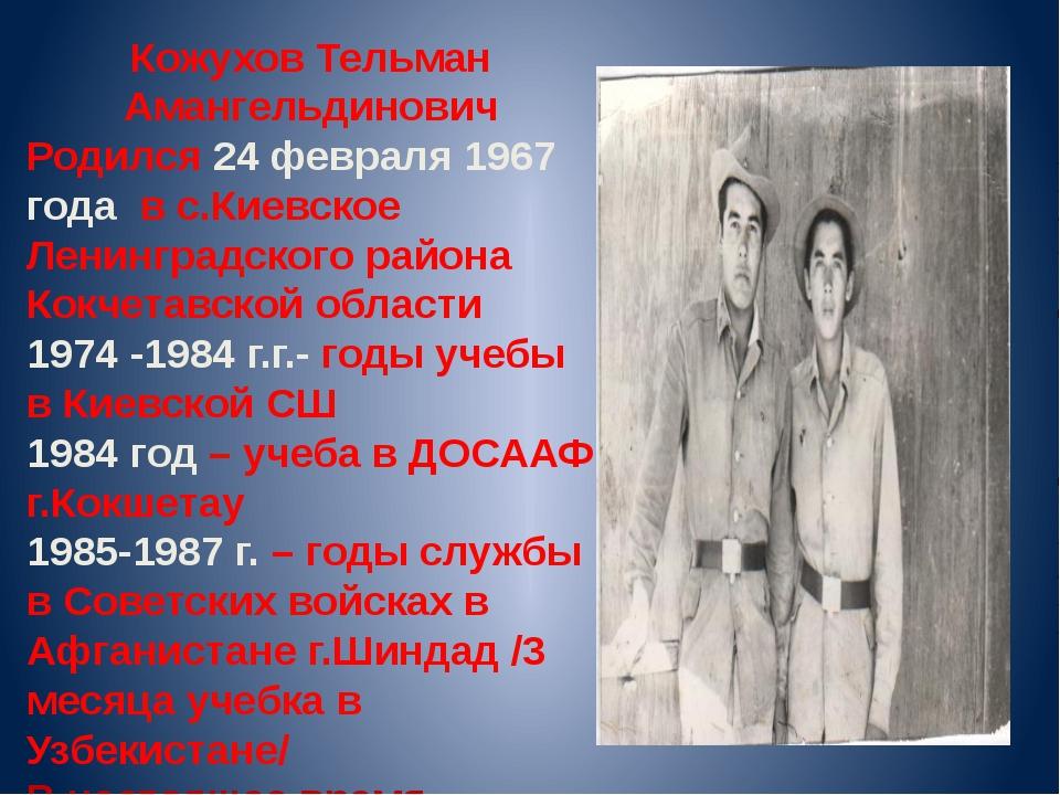 Кожухов Тельман Амангельдинович Родился 24 февраля 1967 года в с.Киевское Лен...