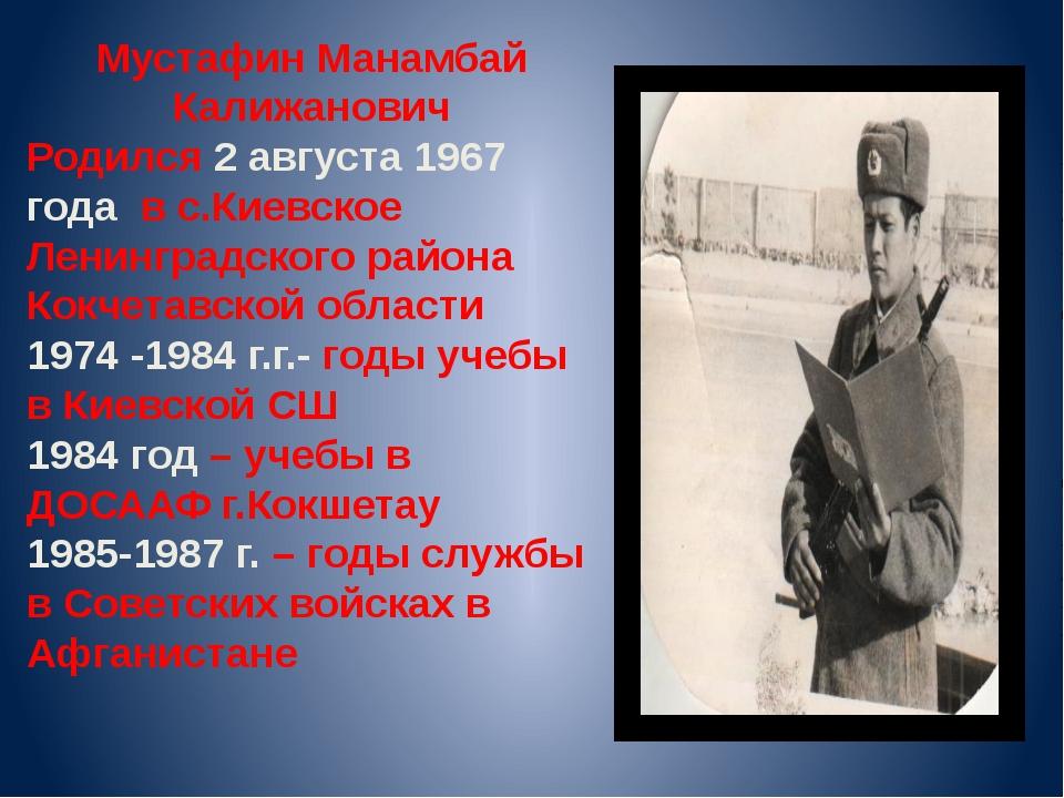 Мустафин Манамбай Калижанович Родился 2 августа 1967 года в с.Киевское Ленинг...
