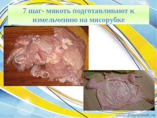 7 шаг- мякоть подготавливают к измельчению на мясорубке