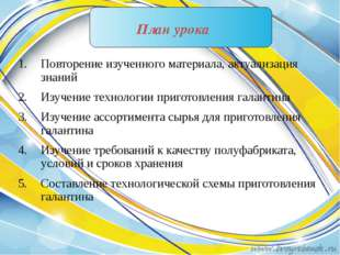 План урока Повторение изученного материала, актуализация знаний Изучение тех