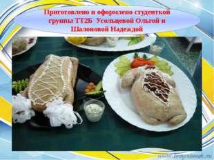 Приготовлено и оформлено студенткой группы ТТ2Б Усольцевой Ольгой и Шалоновой