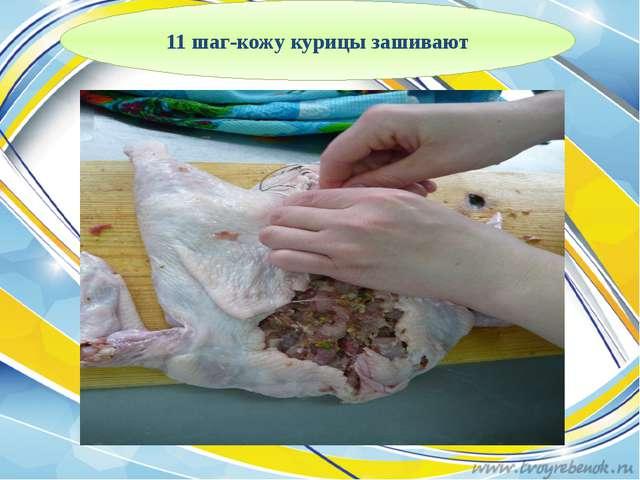 11 шаг-кожу курицы зашивают