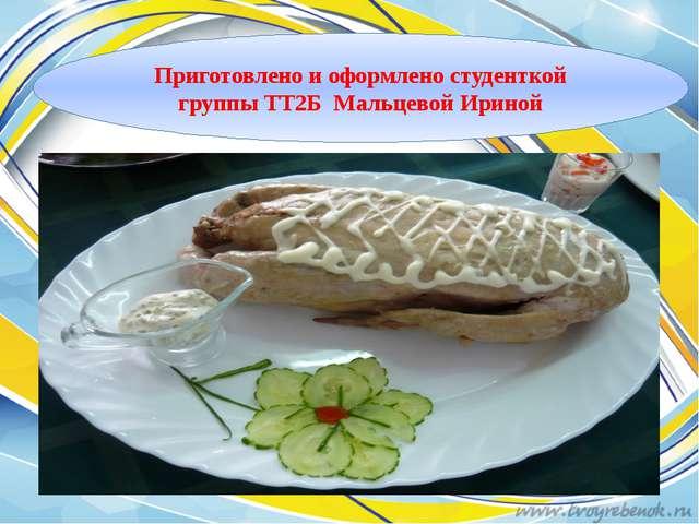 Приготовлено и оформлено студенткой группы ТТ2Б Мальцевой Ириной