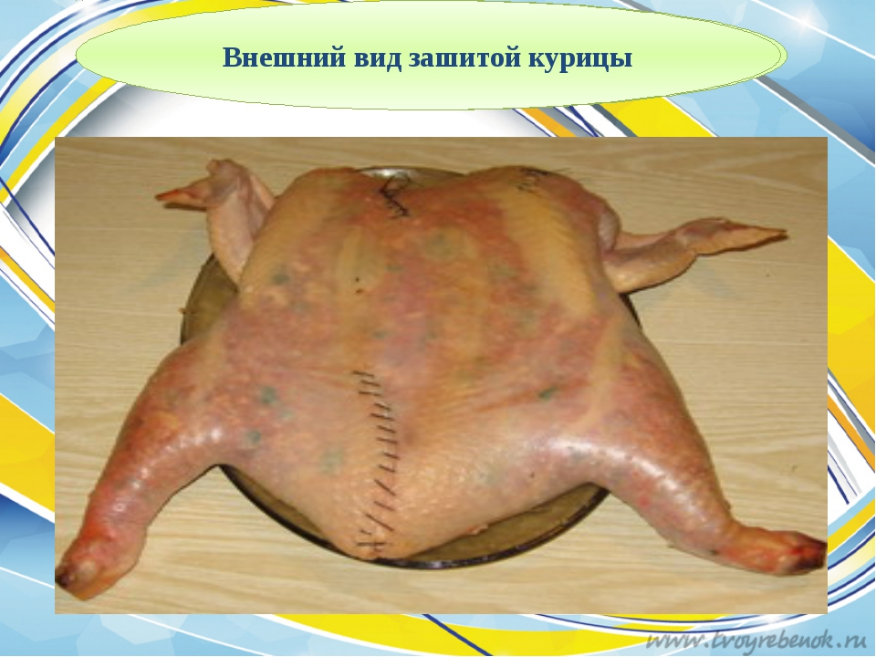 11 шаг-кожу курицы зашивают Внешний вид зашитой курицы