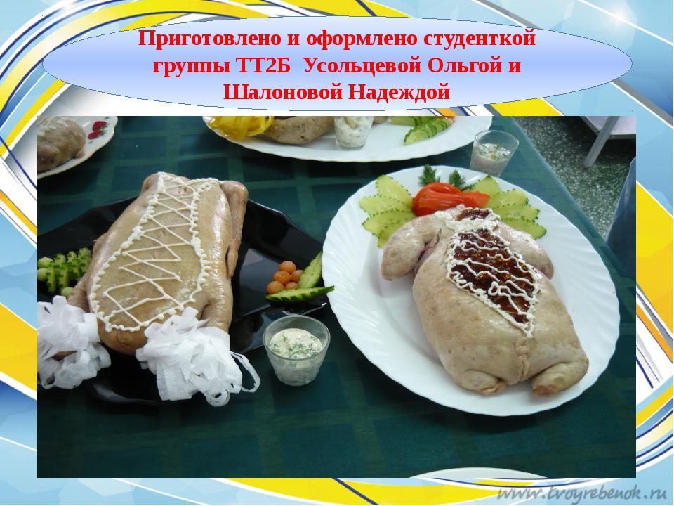 Приготовлено и оформлено студенткой группы ТТ2Б Усольцевой Ольгой и Шалоновой...