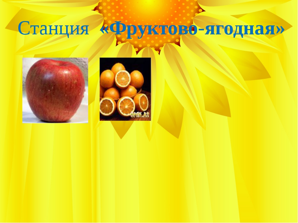 Станция «Фруктово-ягодная»