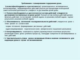 Требования к планированию содержания урока. . 1.полнота(необходимость и доста