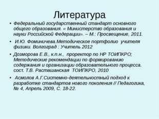 Литература Федеральный государственный стандарт основного общего образования.