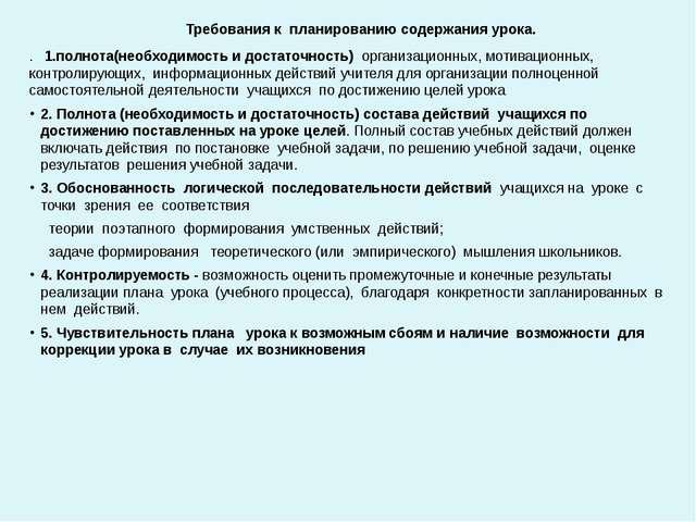 Требования к планированию содержания урока. . 1.полнота(необходимость и доста...