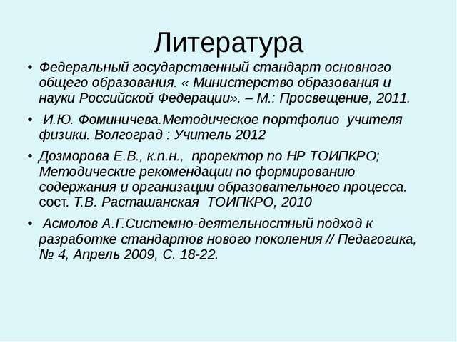 Литература Федеральный государственный стандарт основного общего образования....