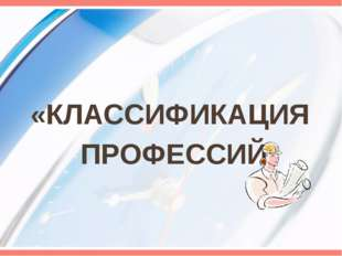 «КЛАССИФИКАЦИЯ ПРОФЕССИЙ