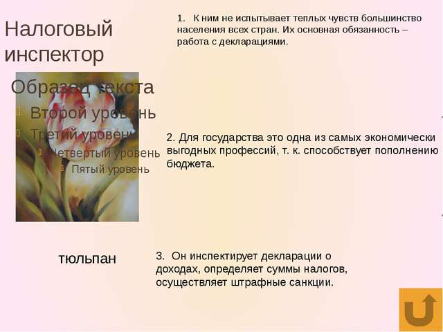 Налоговый инспектор тюльпан 1. К ним не испытывает теплых чувств большинство...