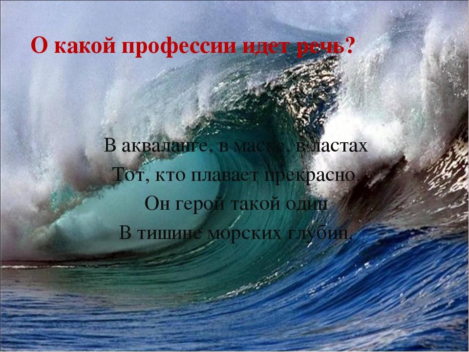 В акваланге, в маске, в ластах Тот, кто плавает прекрасно. Он герой такой оди...