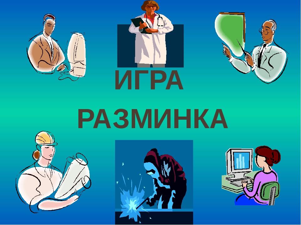 ИГРА РАЗМИНКА
