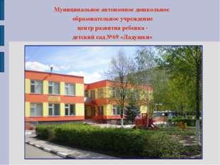 Муниципальное автономное дошкольное образовательное учреждение центр развития
