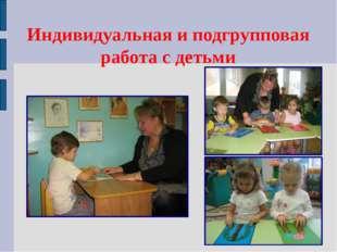Индивидуальная и подгрупповая работа с детьми