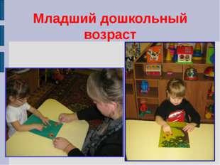 Младший дошкольный возраст