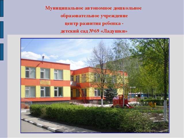 Муниципальное автономное дошкольное образовательное учреждение центр развития...
