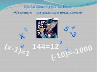 Обобщающий урок по теме: «Степень с натуральным показателем» (х-1)=1 (-10)=-