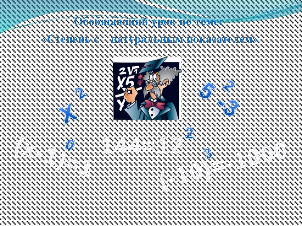 Обобщающий урок по теме: «Степень с натуральным показателем» (х-1)=1 (-10)=-...