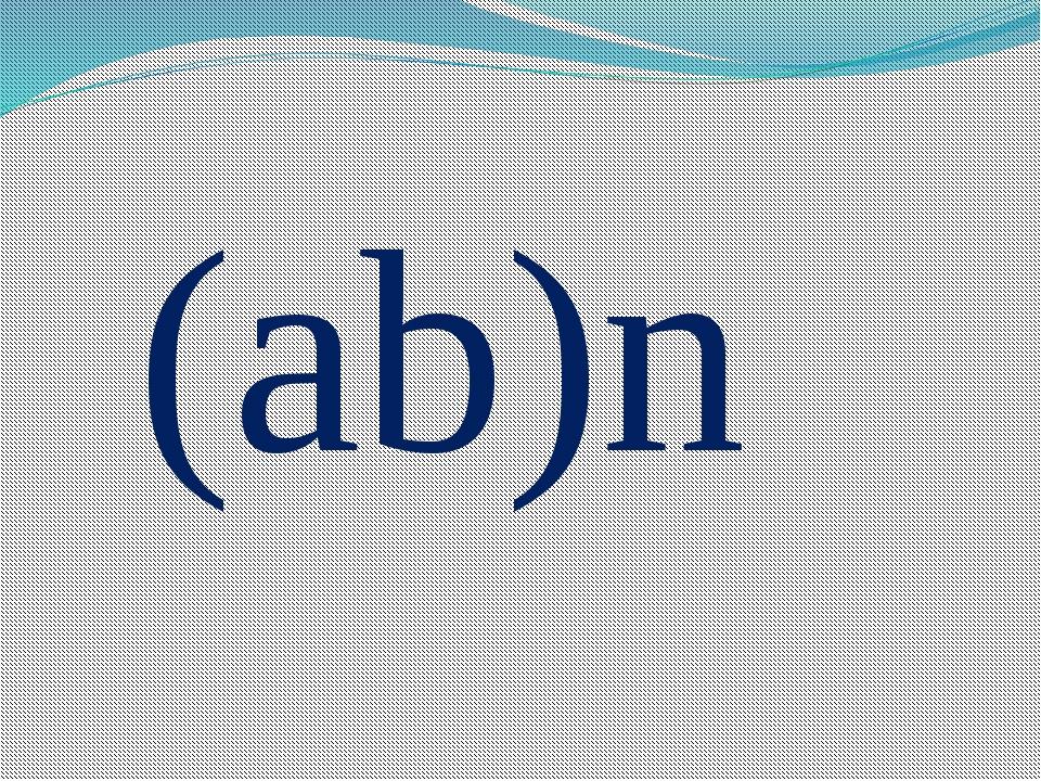 (ab)n